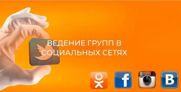 Услуги по ведению страниц, аккаунтов и сообществ в соцсетях